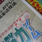 fukyo_2010_04