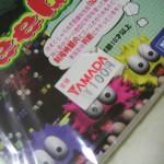 fukyo_2010_05